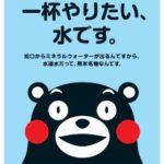 熊本は蛇口からミネラルウォーター!?実はミネラルウォーターより凄かった件。