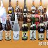 くまもとの「お酒」~世界に誇る米焼酎ブランド【球磨焼酎】~