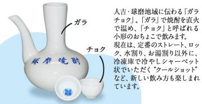 球磨焼酎02